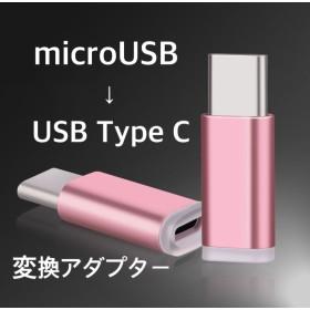 【送料無料】Micro USB type-c 変換アダプター 充電 ケーブル コネクタ Android Xperia スマホ アダプタ アンドロイド サムスン エクスペリア
