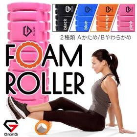 固まった筋肉を柔らかくして痩せやすいカラダに!GronG フォームローラー 筋膜リリース /ダイエット/筋トレ/ストレッチポール/ヨガ