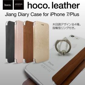 【送料無料】hoco iPhone7/iPhone7 Plus 指輪型リング付手帳型ケース!iPhone7 iPhone7 Plus iphone ケース 手帳型 【指輪型リング付】ケース 手帳型ケース スマホケース レザー iphone7ケース スマートフォンケース カバー hoco hoco-ds002-ring 発送はメール便