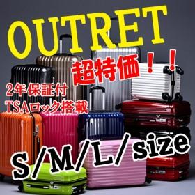 [国内発送・送料無料]OUTLET!超特価!!超軽量 スーツケース キャリーケース トランク キャリーバッグ 旅行かばん 旅行バッグ 機能的な 3サイズ(大、中、小) サイズ異なります