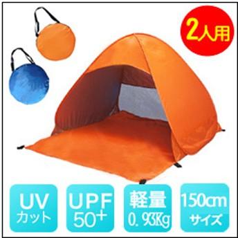 ワンタッチテント ポップアップテント 150cm UVカット ビーチテント 日よけ キャンプ サンシェード 簡易テント ドーム ワンタッチ 日よけ 一人用 2人用 人気 安い 海 02P29Jul16