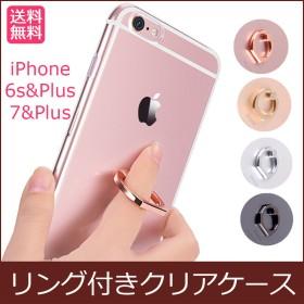 【リング付きクリアケース】 iPhone7 iPhone7PLUS iphone6s plus 落下防止 スマホリング付き ケース スマホスタンド 軽量 シンプル シリコン 耐衝撃 スマホスタンド