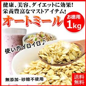 ★送料無料★健康、美容、ダイエットに効果がある栄養豊富なマストアイテム!無添加 砂糖不使用 オートミール お徳用 1kg
