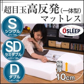 ◆Qoo10限定価格!◆高反発一体型マットレス シングル/セミダブル/ダブル 2色 高品質極厚10cm OSLEEP 高密度25D