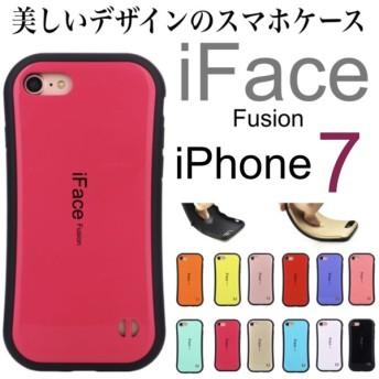 【送料無料】海外輸入品 iFace fusion iPhone7 専用 カラフルケース