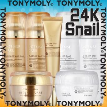 【 爆売れ商品 】 【 トニーモリー 】 【 国内発送 】 【 翌日お届け可能 】【インテンスケア 】 【 24kカタツムリクリーム】 Tonymoly Intense 24k Snail Cream