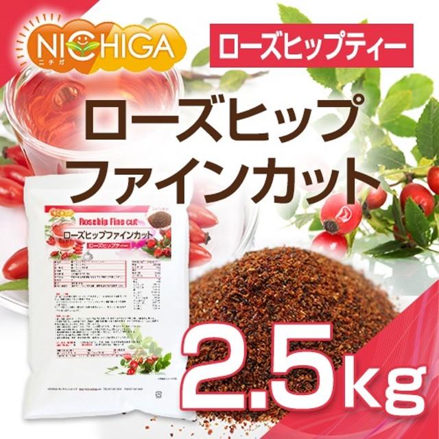 ローズヒップティー ファインカット 2.5kg 残留農薬検査済野生 農薬不使用のローズヒップ使用 [02] NICHIGA ニチガ