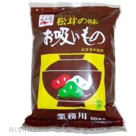 【送料無料】【コストコ】永谷園 松茸の味 お吸い物 50袋入 インスタント 食品
