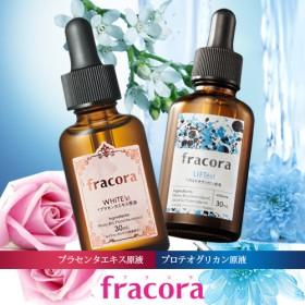 選べる2種類 フラコラ WHITEst プラセンタエキス原液 30ml or フラコラ LIFTe'st プロテオグリカン原液 30ml