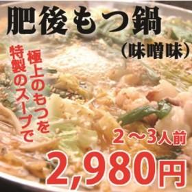 国産和牛と熊本の食材をふんだんに使った「肥後もつ鍋」 (味噌味)2~3人前 送料無料(※地域によって別途送料)