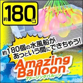 【1袋(約30個×3束)】【2袋セット】メール便発送 送料無料 水風船 約30個の水風船が1度で作れる!約30個が3本 合計約100個入り/【2袋セット】アメージングバルーン