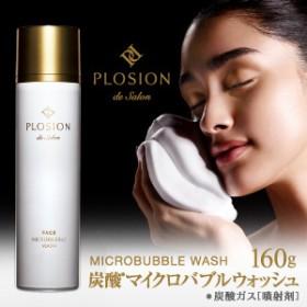 【メーカー公式】 MTG PLOSION 炭酸マイクロバブルウォッシュ [160g] 毛穴 洗顔フォーム 潤い 炭酸 プロージョン むくみ たるみ しわ plosion 炭酸美容 炭酸ミスト