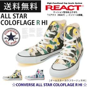 コンバース オールスターカラフラ―ジュ R HIレディース☆CONVERSE ALL STAR COLOFLAGE R HI ハイカット 2015新作 ストリート CHUCKS SISTE
