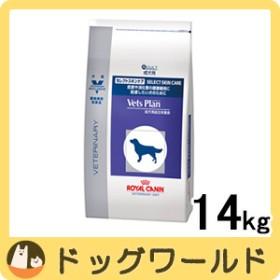 ロイヤルカナン ベッツプラン 犬用 準療法食 セレクトスキンケア 14kg
