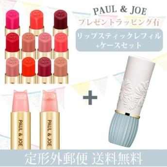 ポール&ジョー リップスティック N レフィル・リップスティックケースN セット 選べる13色 -PAUL&JOE-