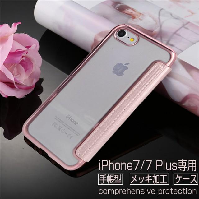 c35d2d0935 iPhone7 ケース iPhone7 plus ケース 手帳型 スマホケース メッキ加工 クリア キズ防止 手帳ケース スマホケース