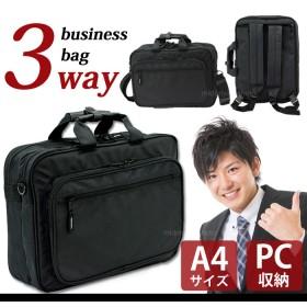 ビジネスバッグ メンズ 紳士用 鞄 カバン かばん 3WAY ビジネス バッグ デイパック ショルダー ノートPC A4 対応 ビジネスバッグ (mk-6030) 通勤 出張 ビジネス 出張などにオススメの大容量ビジネスバッグ!