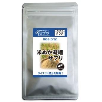 米ぬか凝縮サプリ 約1か月分 C-222 送料無料 サプリ サプリメント