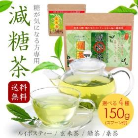 選べる4種【糖が気になる方専用の健康茶】減糖茶 スプーン付 ルイボスティー150g/玄米茶 150g/緑茶 150g/桑茶 150g