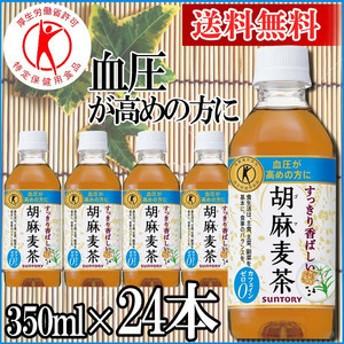 ◆胡麻麦茶 350ml 1ケース(24本)ゴマから生まれたゴマペプチドを含んでおり、血圧が高めの方に適した特定保健用食品のブレンド茶です。 血圧が高めの方は、「胡麻麦茶」を毎日継続してお飲みいただ
