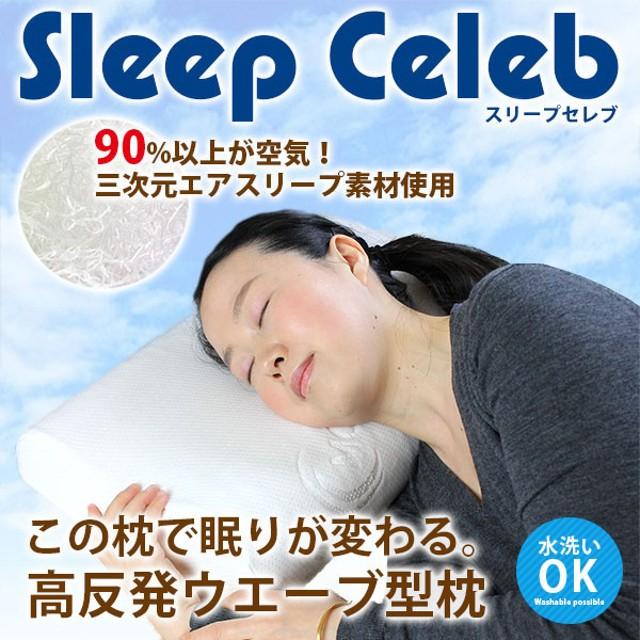 高反発ウェーブ型枕 肩こり 仰向け 横向き 寝返り上手 いびき対策 安眠枕 快眠枕 水洗い可 枕カバー付 まくら 敬老の日 母の日 父の日 ギフト