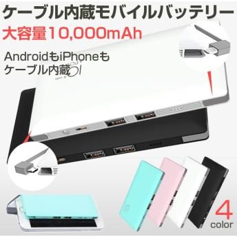 10000mAh極薄軽量ケーブル内蔵型モバイルバッテリーiPhone Android iPhoneX/8/8plus/7/7plus/6/6s/SE アイフォン 携帯充電器4台同時充電可能