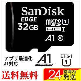 microSDカード マイクロSD microSDHC 32GB SanDisk サンディスク UHS-1 CLASS10 アプリ最適化 Rated A1対応 バルク品