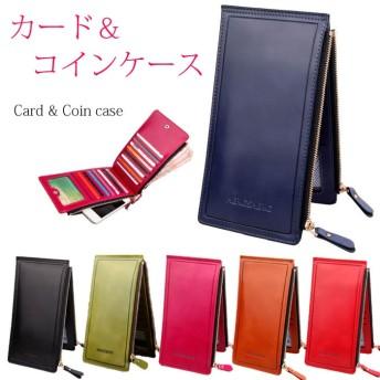 ≪メール便送料無料≫カード&コインケース カードケース 大容量 小銭入れ 財布 長財布 レディース メンズ お洒落