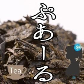 【ネコポス選択で送料無料】「プアール茶(黒茶)」30包入り ダイエット茶といえば…【ダイエット】【食事に合う】