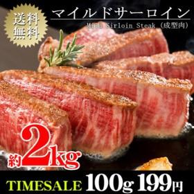 1kg 1899円‼★サーロインステーキ/約2キロ 16~20枚、1人前398円!ステーキが入っています!)※こちらの商品は牛脂を注入した加工牛にです。