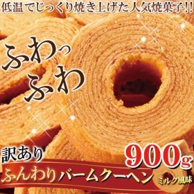 ふんわりバームクーヘンミルク風味900g 送料無料!