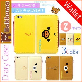 Rilakkuma Face Wallet フリップ 手帳型 ケース iPhone 8/8plus/7/7plus/6s/6s Plus/6/6Plus/5/5s/SE Galaxy S7edge/S