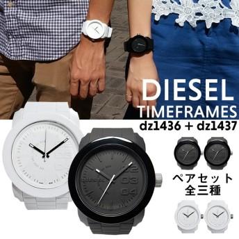 1日限定最終SALE◎【2個セット価格】ディーゼル 腕時計 diesel ペアウォッチ メンズ レディース ホワイト ブラック ラバーベルト dz1436 dz1437 白 黒