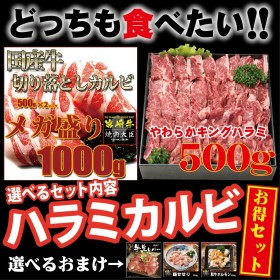 和牛を扱う焼肉屋さんが送る大満足セット!《送料無料》国産牛 切り落としカルビ1kg+やわらかキングはらみ500g+選べるオマケ付き!(牛生レバー100g、鶏せせり100g、和牛 ホルモン100g)