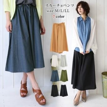 スカーチョパンツ pt162010/M/L/LL/ガウチョ/ゆったり/ワイド/デニム/クロップド メール便対応可