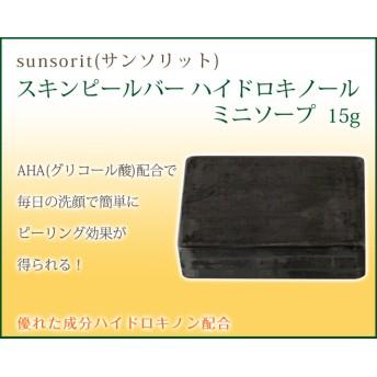 【ゆうパケット】サンソリットスキンピールバー ハイドロキノール ミニソープ (15g) (くすみ肌)