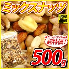 500gでこの価格★最安値★まとめ買い【送料無料】ミックスナッツ 500g ★人気のMIXナッツ!業務用 たっぷり500gでこの価格!