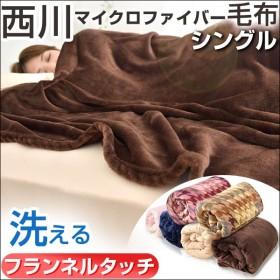 選べる5種類♪軽くて薄手なのに暖かい!! さらふわフランネルの極上の肌触り♪西川ブランド マイクロファイバー 毛布 シングル ニューマイヤー毛布 洗える ウォッシャブル