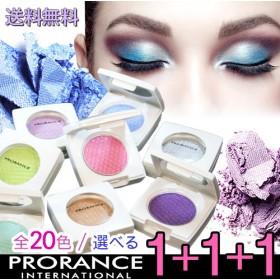 PRORANCE アイシャドウ1+1+1 韓国コスメ 20色 発色も良く!プロランスにしか出せないカラー デイリー使いにも!パーティーメイクにも!今年流行りのグリッターアイメイクにも挑戦できる