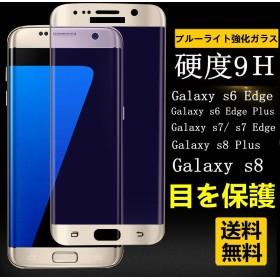 【送料無料・日本発送】 ブルーライト強化ガラス Galaxy S7 edge Galaxy S8 Galaxy S8 Plus 全面保護 ブルーライトカット 硬度9H 角が割れない!