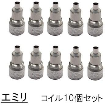 電子タバコ エミリ専用coil(コイル) smiss社正規品(交換用コイル) ×10個セット