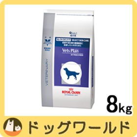 ロイヤルカナン ベッツプラン 犬用 準療法食 セレクトスキンケア 8kg