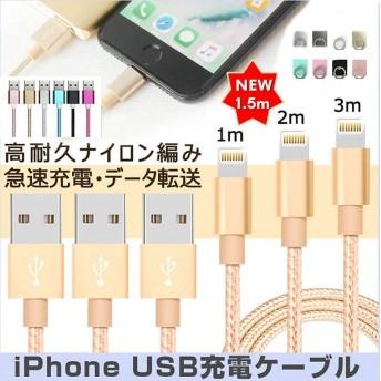 【5本まで送料同じ!】選べるタイプ【NEW1.5m登場★】1m~3m/さらに選べるバンカーリング高品質最新iOS対応 iPhonelightningケーブル 1M/2M/3Mデータ転送ケーブル