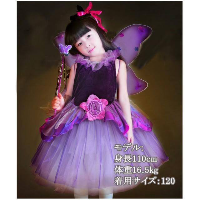 6cfc3b42d425c ハロウィン衣装 仮装 女の子 魔法使い 妖精 子供 コスプレ衣装 子供 人気 ハロウィン 仮装 キッズ コスチューム 魔法使い