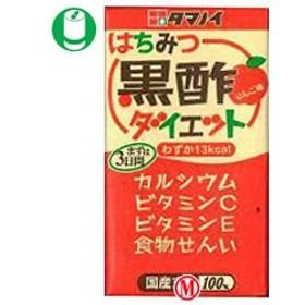 【送料無料】タマノイ はちみつ黒酢ダイエット 125ml紙パック×24本入 ※北海道・沖縄・離島は別途送料が必要。