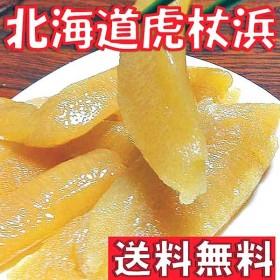 クーポン使えます♪‼北海道産 味付け数の子 醤油漬け 塩分控えめ2.8%、500g 極上品の訳あり 特大サイズの折れ混ざり美味しい 【送料無料】 お正月に欠かせません‼ポリポリ食感で美味しい~‼