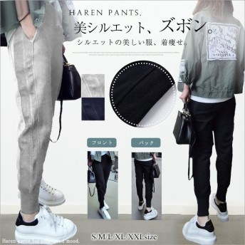 レディス 女性 ボトムス ズボン パンツ ハーレムパンツ 秋 カジュアル ロング丈 大きいサイズ ストレッチ 綿 着心地 ジャージパンツ スウェットパンツ名を入力してください。(最大100