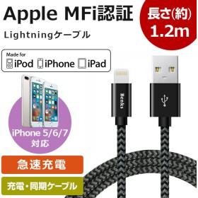 【mfi認証】iphone ケーブル 充電コード 長い ipad 断線しにくい 1.2m 充電器 スマホ アイフォン スマホケーブル 充電ケーブル