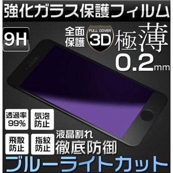 【ブルーライトカット】 iphone XS MAXiphone8 iphone7/iphone7 plus 強化ガラス保護フィルム iPhone6/6S iPhone6S Plus iPhoneSE