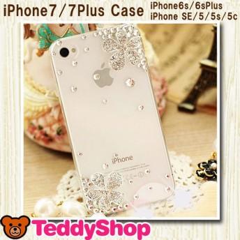 即納 国内発送 送料無料 iPhone8 ケース iPhone8 Plus iPhone7 iPhone7 Plus iPhone6s iPhone6s Plus iPhone6 iPhone SE